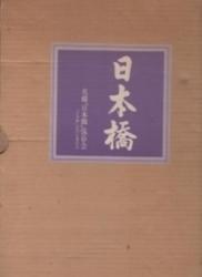 書籍 記念誌 日本橋 名橋 日本橋 保存会 日本橋誌刊行委員会