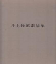 書籍 井上俊郎素描集 便利堂