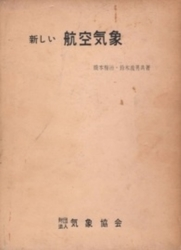 書籍 新しい航空気象 橋本梅治 鈴木義男 気象協会
