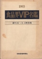 書籍 93 食品界VIP名鑑 日本食糧新聞社