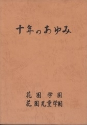 書籍 十年のあゆみ 花園学園 花園児童学園