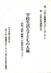 書籍 学校生活と子どもの人権 基調報告書 日弁連第28回人権擁護大会シンポジウム第一分科会実行委員会