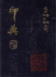 書籍 印典 1 国際文化出版公司