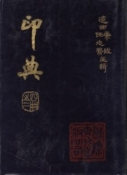書籍 印典 2 国際文化出版公司