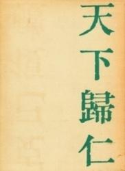 書籍 私と論語300選 上巻 村岡満義 富士製本