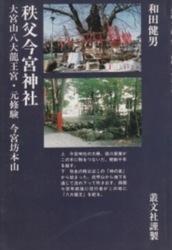 書籍 秩父今宮神社 和田健男 叢文社
