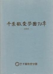 書籍 千葉敬愛学園70年 1995 千葉敬愛学園 千葉敬愛学園