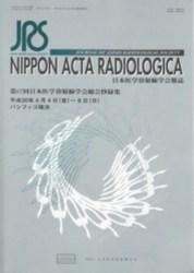 書籍 日本医学放射線学会雑誌 第67回日本医学放射線学会学術集会抄録集 日本医学放射線学会