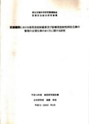 書籍 平成14年度 厚生科学研究費補助金 医療機関における使用済放射線源及び診療用放射性同位元素の管理の合理化等のあり方に関する研究 群馬大学医学部