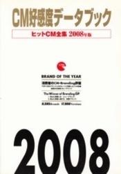 書籍 CM好感度データブック2008 CM総合研究所 CM INDEX