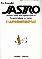 雑誌 日本放射線腫瘍学会誌 The Journal of JASTRO Vol 18 No 2 June 2006