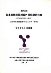 書籍 第13回 日本高精度放射線外部照射研究会 プログラム・抄録集 山梨大学医学部放射線医学講座