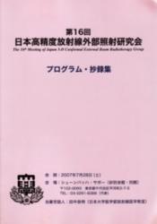 書籍 第16回 日本高精度放射線外部照射研究会 プログラム・抄録集 日本大学医学部放射線医学教室