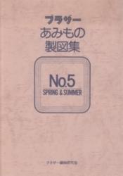 書籍 ブラザー あみもの製図集 No 5 Spring & Summer ブラザー編物研究会