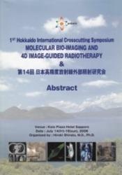 書籍 1ST Hokkaido International Crosscutting Symposium Molecular Bio-imaging