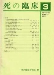 雑誌 死の臨床 第3巻 第1号 通巻3号 1980年12月 死の臨床研究会