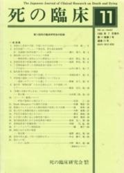 雑誌 死の臨床 第11巻 第1号 通巻11号 1988年7月 死の臨床研究会