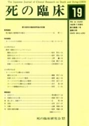 雑誌 死の臨床 第15巻 第1号 通巻19号 1992年7月 死の臨床研究会