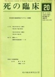 雑誌 死の臨床 第15巻 第2号 通巻20号 1992年9月 死の臨床研究会