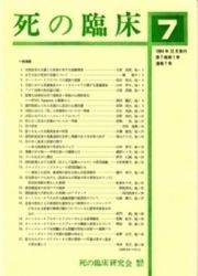 雑誌 死の臨床 第7巻 第1号 通巻7 1984年12月 死の臨床研究会