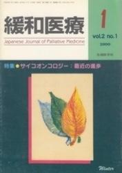 雑誌 緩和医療 1 Vol 2 No 1 2000 特集サイコオンコロジー 最近の進歩 先端医学社