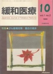 雑誌 緩和医療 10 Vol 1 No 2 1999 特集 がん疼痛対策 最近の進歩 先端医学社