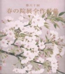 書籍 第60回 春の院展全作品集 26 日本美術院