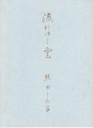 書籍 歌集 流れゆく雲 熊田とみ子 窓日短歌会