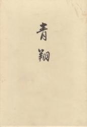 書籍 歌集 青翔 川口恒幸 短歌新聞社