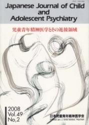 雑誌 児童青年精神医学とその近接領域 2008 Vol 49 No 2 日本児童青年精神医学会