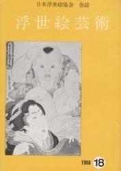 雑誌 浮世絵芸術 No 18 1968 日本浮世絵協会会誌