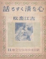 書籍 心を清くする話 吉江喬松 新日本少年少女文庫 11