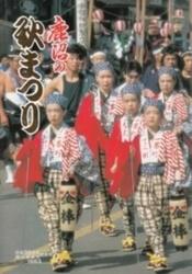 書籍 鹿沼の秋まつり 1983 市制35周年記念 晃南出版