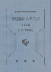 書籍 法廷通訳ハンドブック 実践編 ベンガル語 法曹会