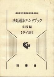 書籍 法廷通訳ハンドブック 実践編 タイ語 法曹会