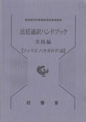 書籍 法廷通訳ハンドブック 実践編 フィリピノ語 法曹会