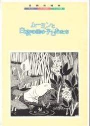 書籍 ムーミンと白夜の国の子どもたち 1997-1998 朝日新聞社