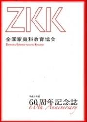 書籍 60周年記念誌 全国家庭科教育協会