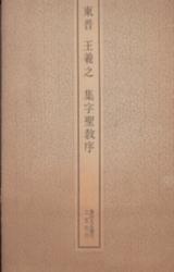書籍 東晋 王義之 集字聖教序 書籍名品叢刊 18 二玄社