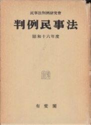 書籍 判例民事法 昭和十六年度 有斐閣