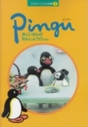 書籍 スミセイこども文庫 6 Pingu おじいさんのたんじょうびのまき 小学館
