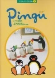 書籍 スミセイこども文庫 9 Pingu ピンガのようちえんのまき 小学館
