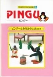 書籍 スミセイこども文庫 9 PINGU ピングーとみなみのしまのまき 小学館