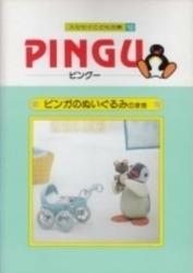 書籍 スミセイこども文庫 10 PINGU ピンガのぬいぐるみのまき 小学館