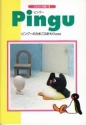書籍 スミセイ文庫 1 Pingu ピングーのたまごのおもりのまき 小学館