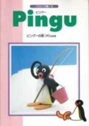 書籍 スミセイ文庫 2 Pingu ピングーの魚つりのまき 小学館