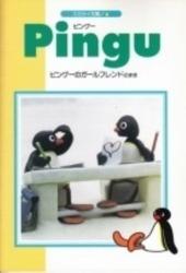 書籍 スミセイ文庫 4 Pingu ピングーのガールフレンドのまき 小学館