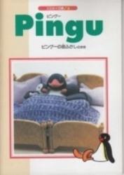 書籍 スミセイ文庫 5 Pingu ピングーのよふかしのまき 小学館
