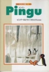 書籍 スミセイ文庫 10 Pingu ピングーのどうくつたんけんのまき 小学館