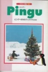 書籍 スミセイ文庫 12 Pingu ピングーたちのクリスマスのまき 小学館